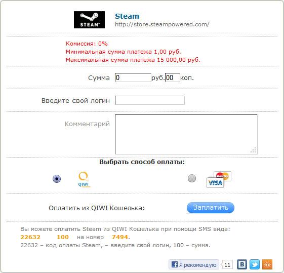 Как в стиме сделать кошелек - Pumps.ru